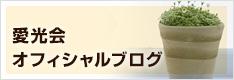 愛光会オフィシャルブログ